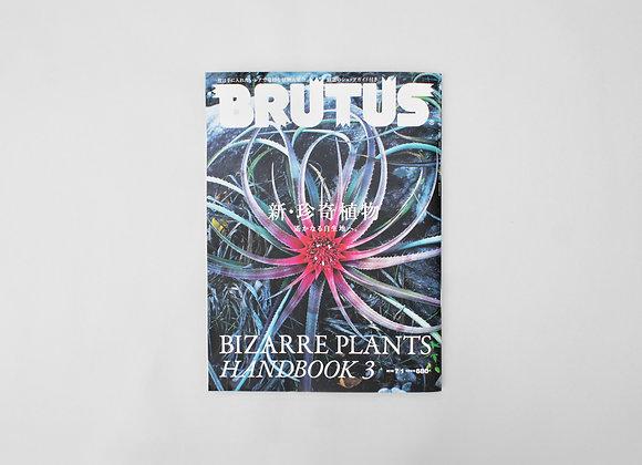 BRUTUS - Bizarre Plants Handbook 3 新・珍奇植物