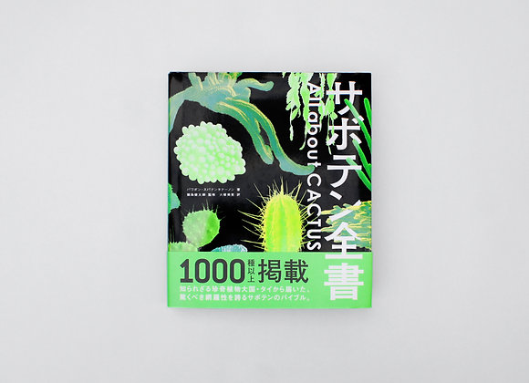 All about CACTUS サボテン全書