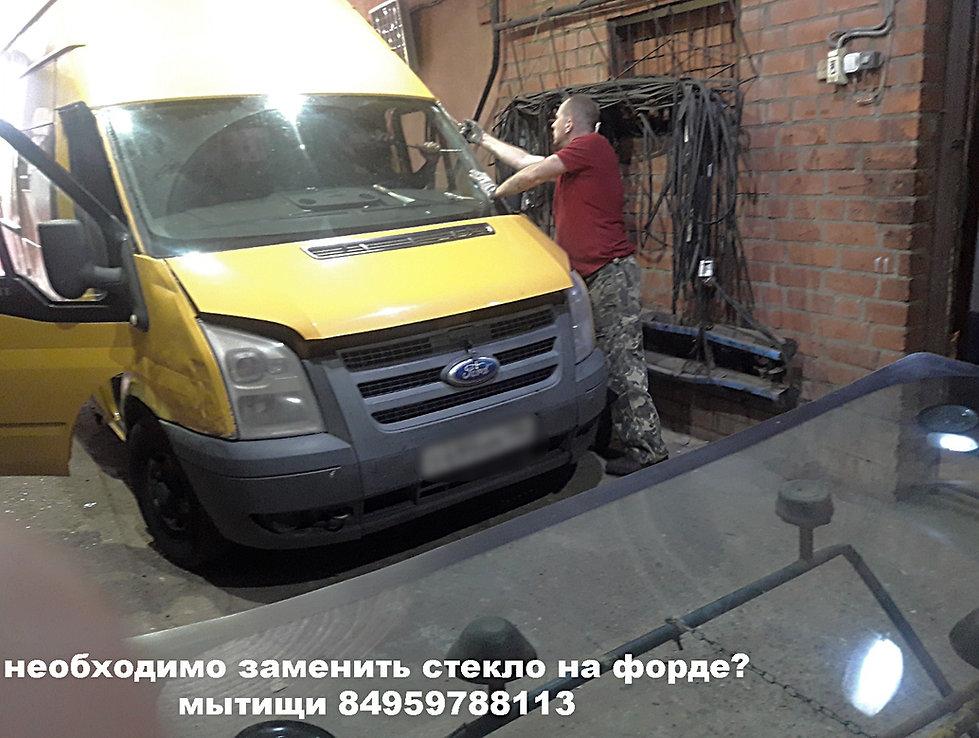 замена лобового стекла форд в мытищах