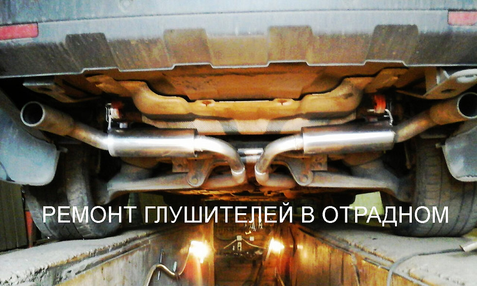 замена катализатора на пламегаситель