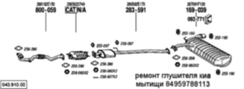 ремонт глушителя киа