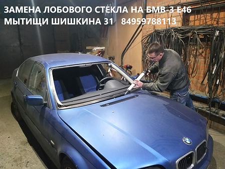 замена лобового стекла БМВ 3