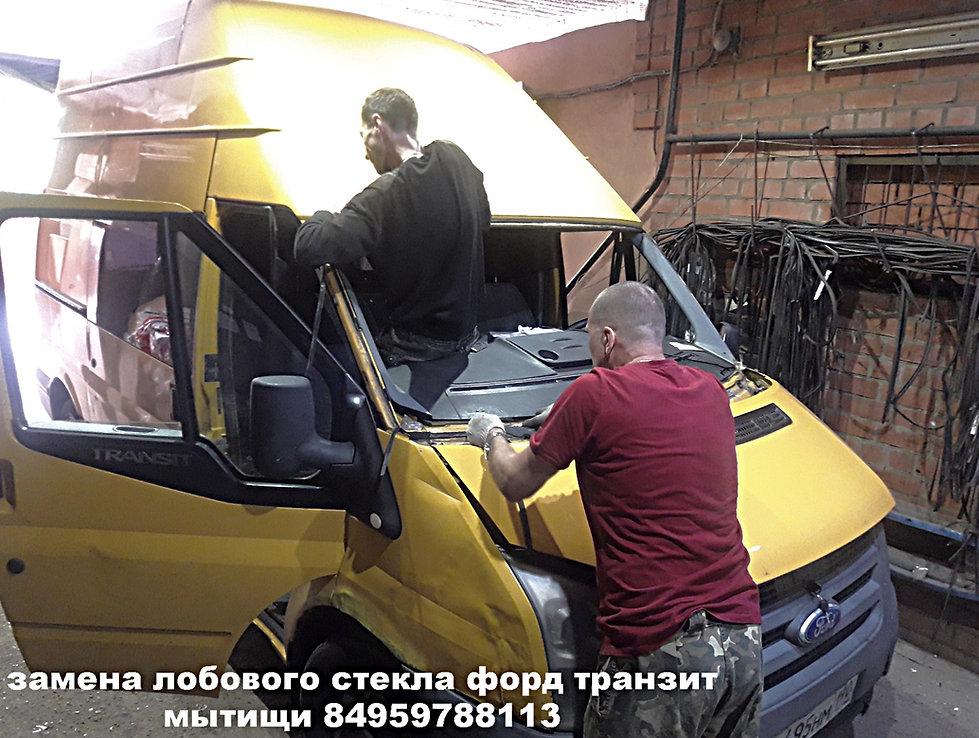 замена лобового стекла форд транзит в мытищах