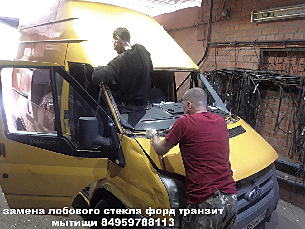 замена лобового стекла форд транзит в мытищах, королеве
