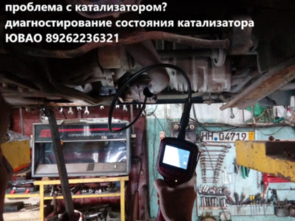 ремонт катализатора москва ювао