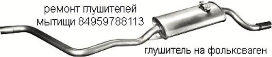ремонт глушителя фольксваген