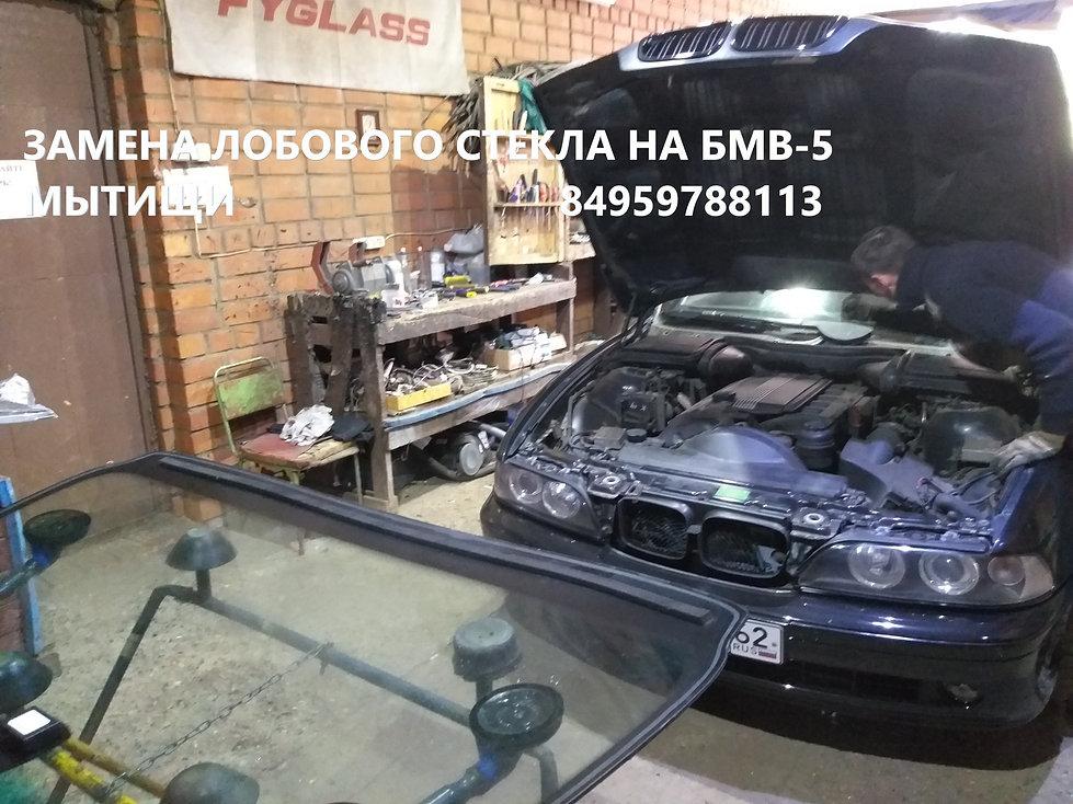 Замена лобового стекла БМВ-5 в королеве, мытищах