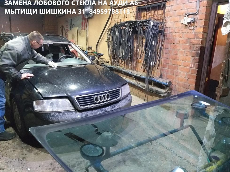 замена лобового стекла ауди A6 в королеве, мытищах
