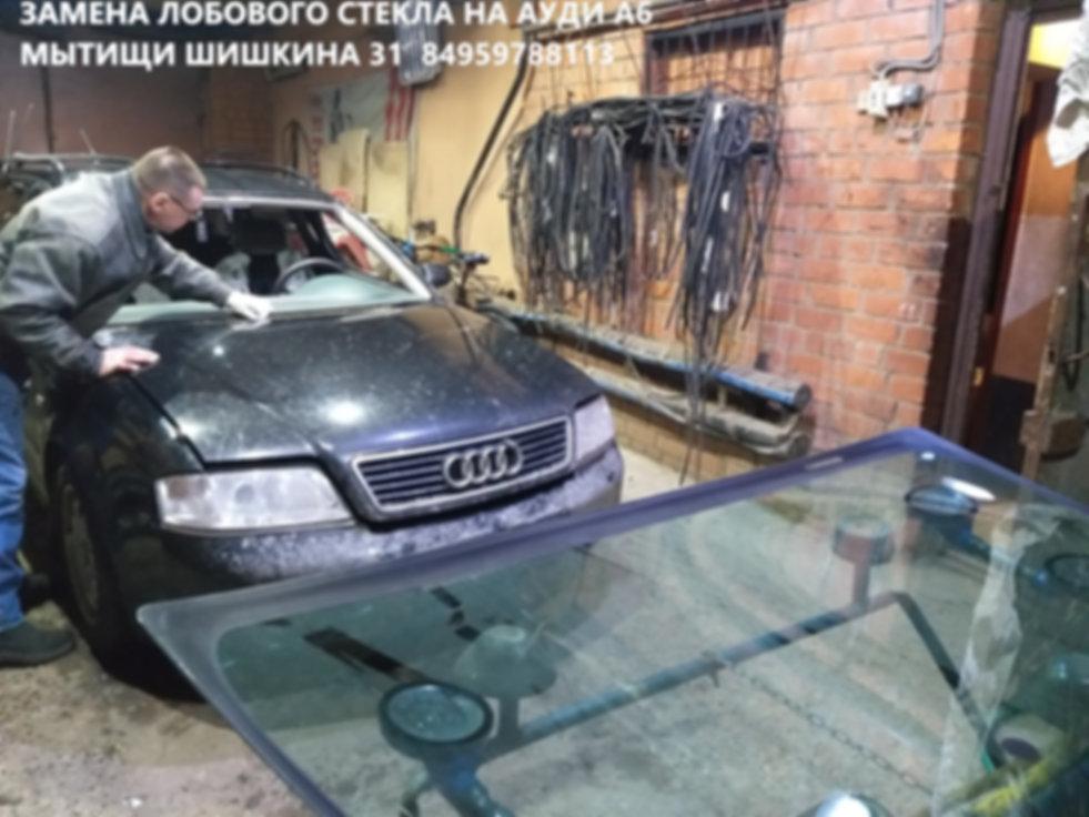 Замена лобового стекла Ауди A6 Мытищи, Шишкина 31.