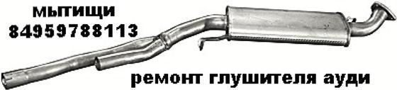 ремонт глушителя ауди