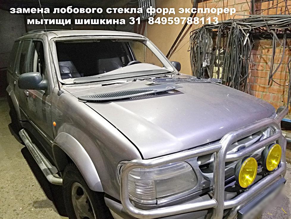 замена лобового стекла форд эксплорер