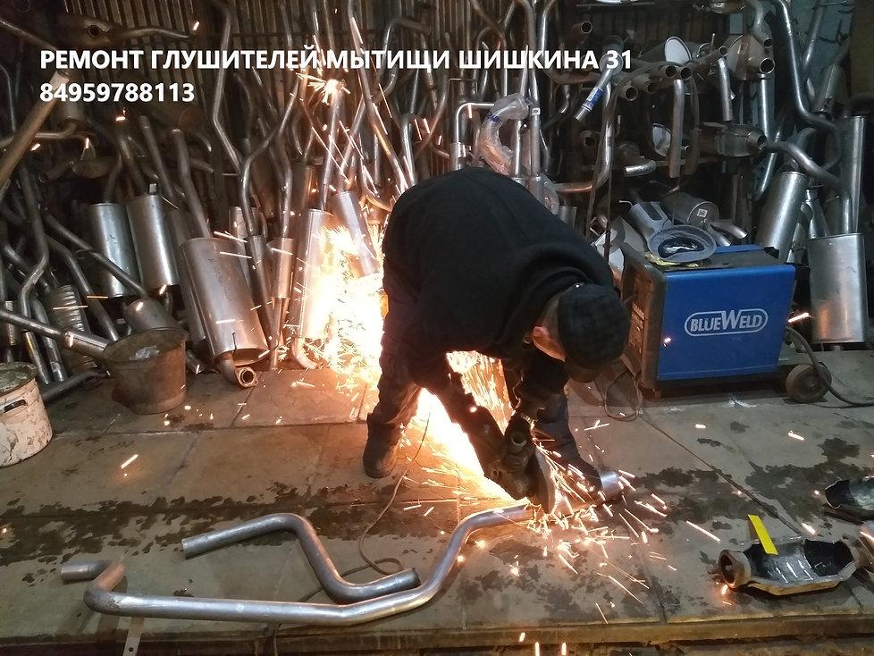 ремонт глушителя Чанган Changan в мытищах, королеве