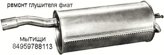 ремонт глушителя фиат