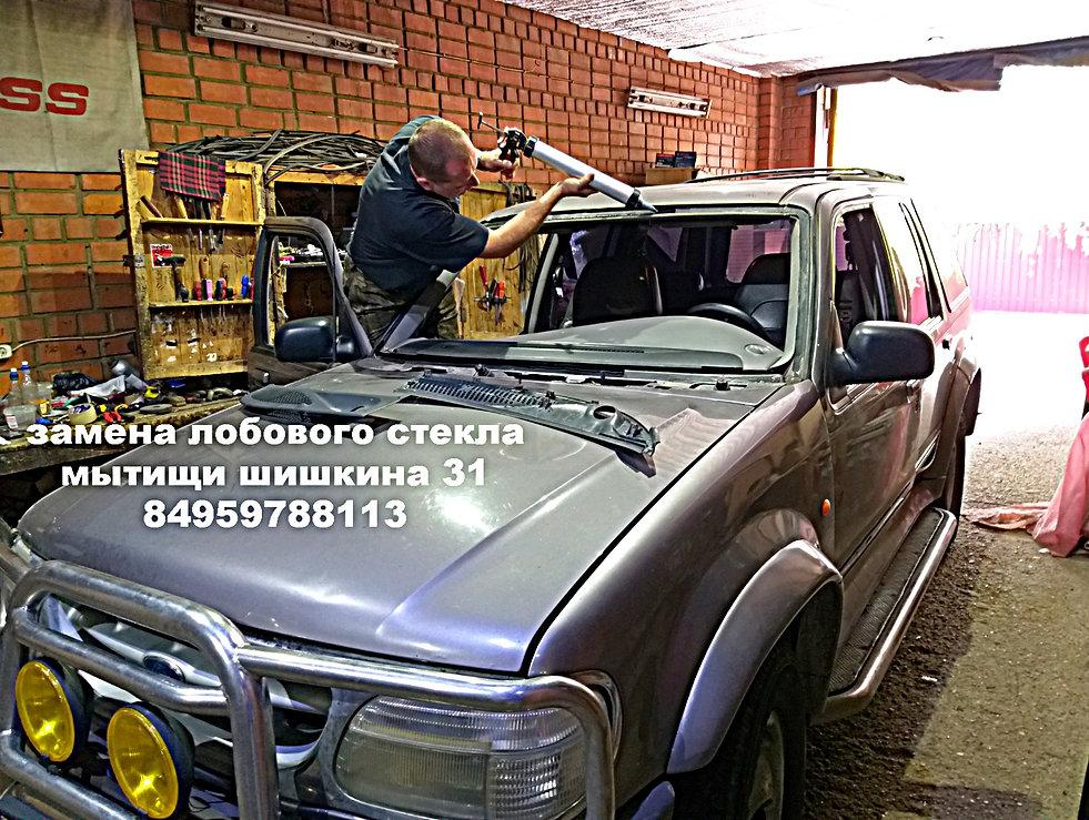 Замена лобового стекла Форд Эксплорер Мытищи.