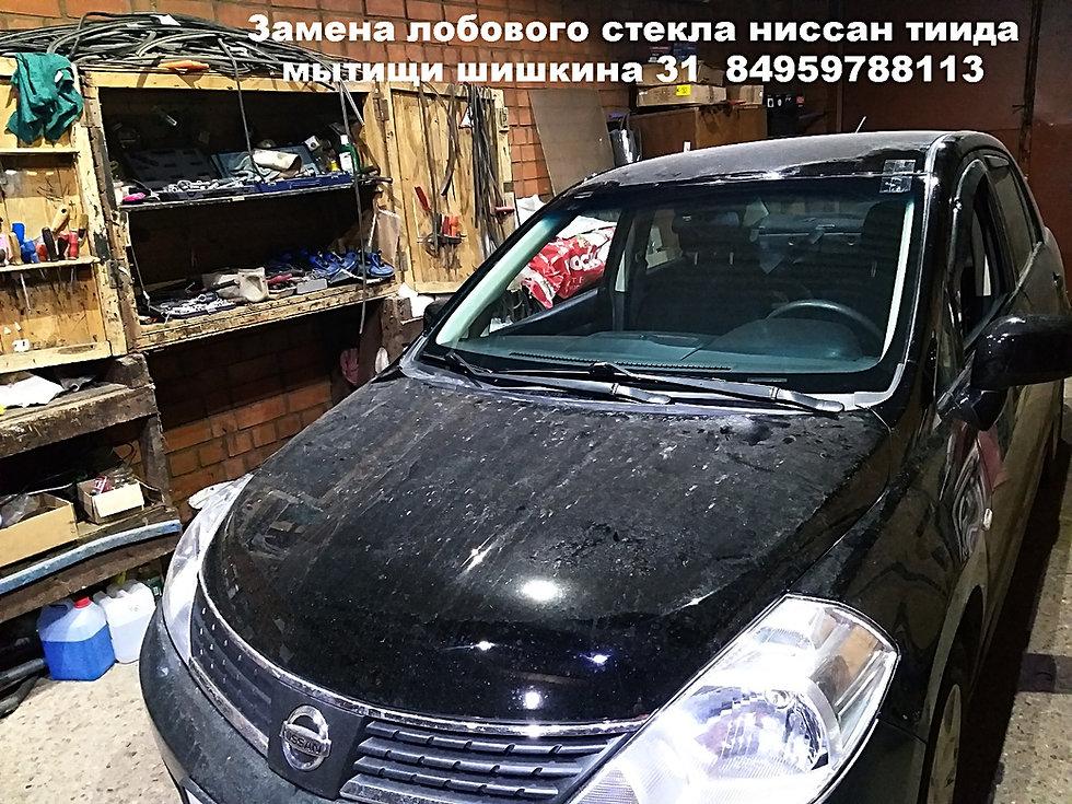 замена лобового стекла Nissan Tiida в королеве, мытищах, пушкино, ивантеевке