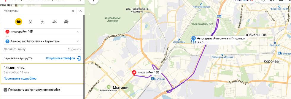 Автостекла и глушители проезд из Мытищи