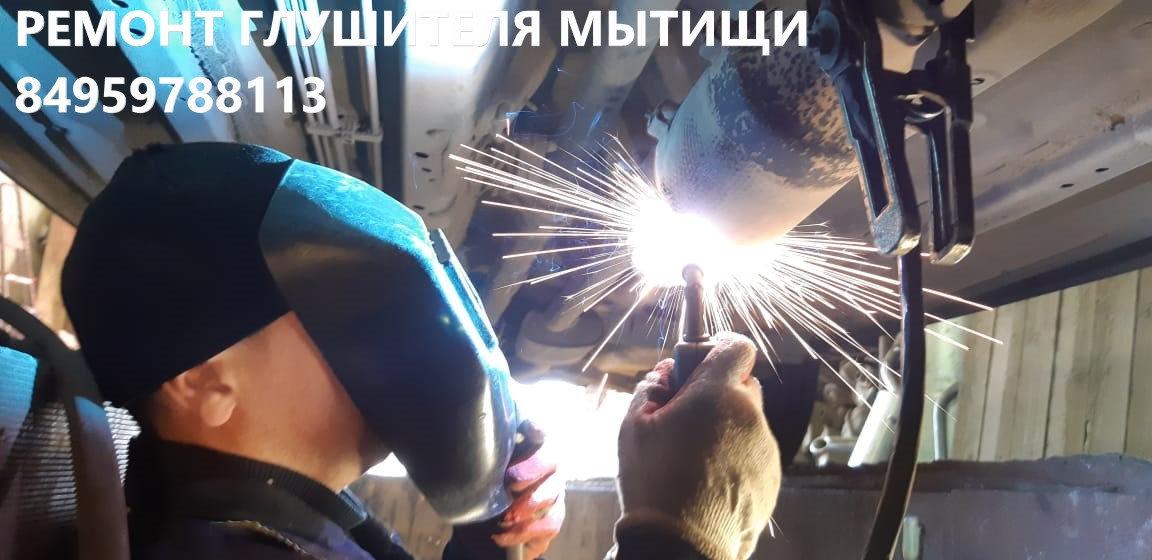 ремонт глушителя щелково, фрязино, ивантеевка