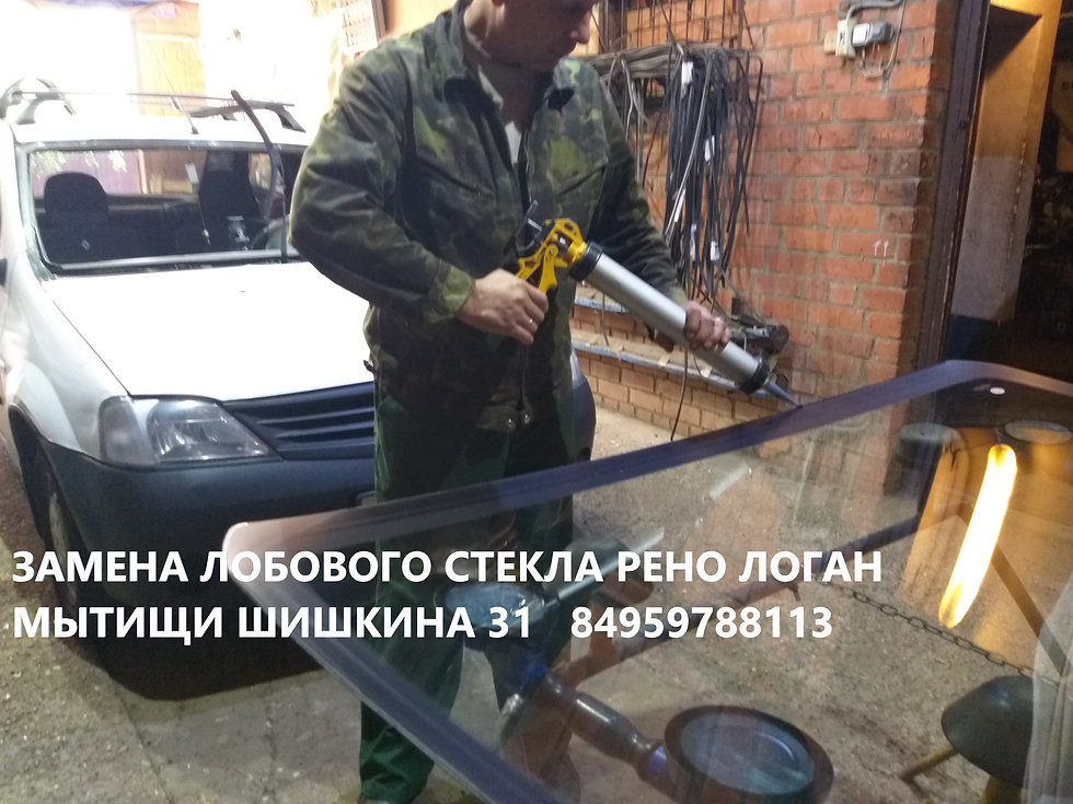 замена лобового стекла рено логан Мытищи, Королев, Пушкино
