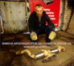 ремонт катализатора в СВАО