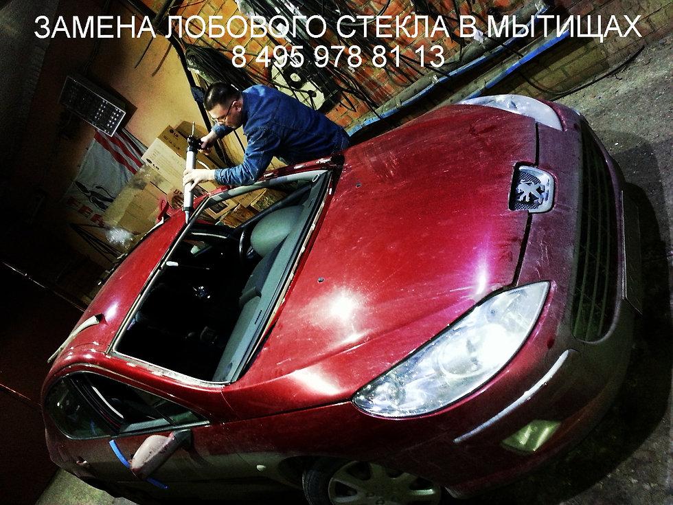 замена лобового стекла пежо 408 в Пушкино, Мытищах