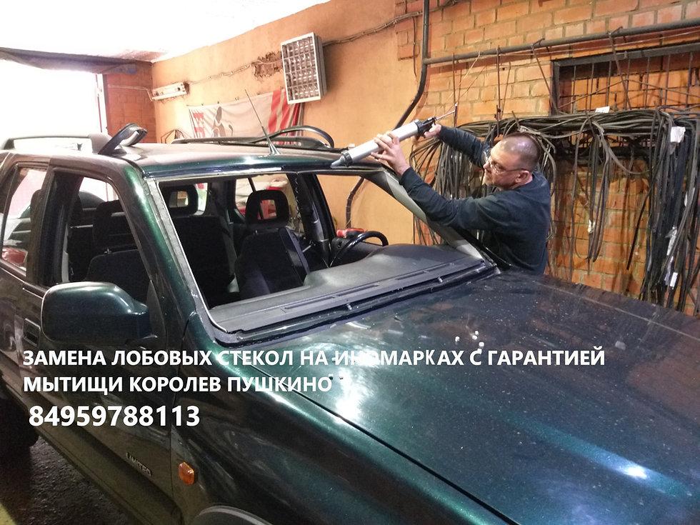 замена лобового стекла Опель Фронтера Мытищи, Королев, Пушкино
