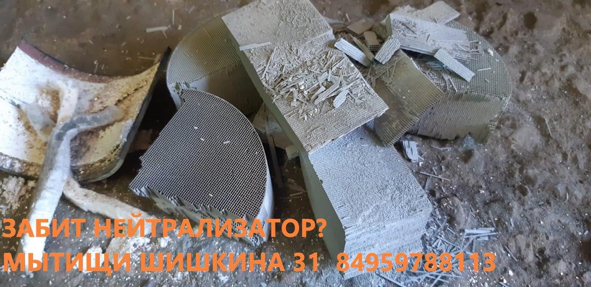 ремонт катализатора газель в мытищах шишкина 31