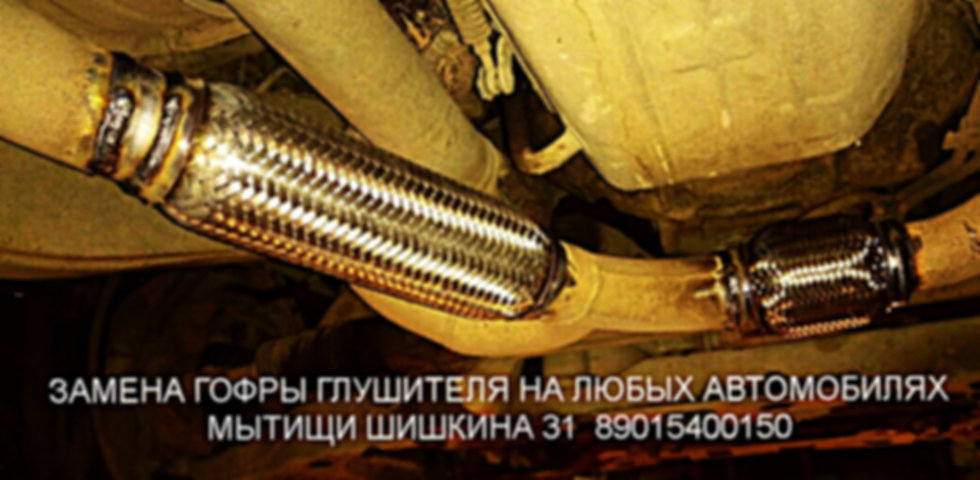 замена гофры глушителя в Щелково