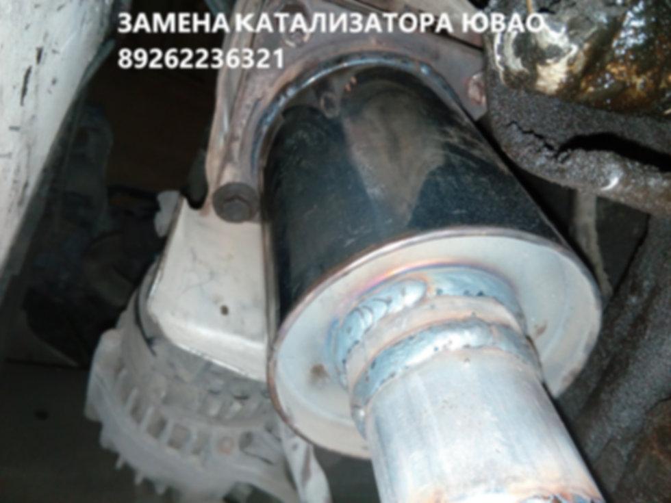 замена катализатора на пламегаситель москва ювао