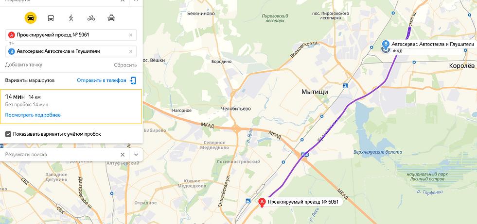Автостекла и глушители проезд из Москвы, свао