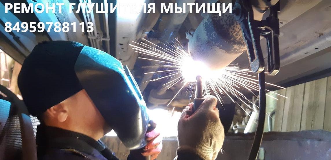 ремонт глушителя Газель Некст в королеве, мытищах