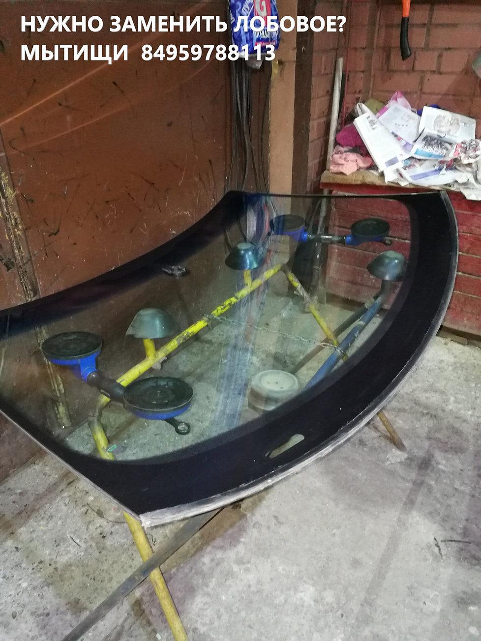 замена лобового стекла Бид BYD в мытищах, королеве