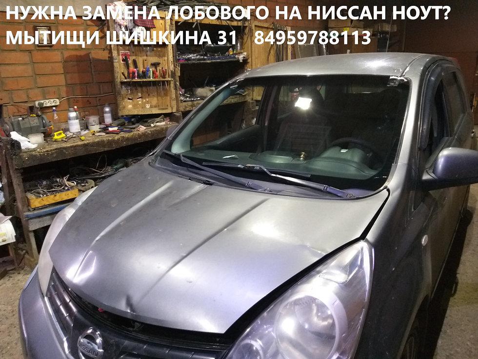 замена лобового стекла Ниссан Ноут Мытищи, Королев