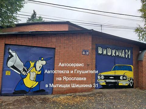 Автостекла и Глушители на Ярославке в Мытищах Шишкина 31