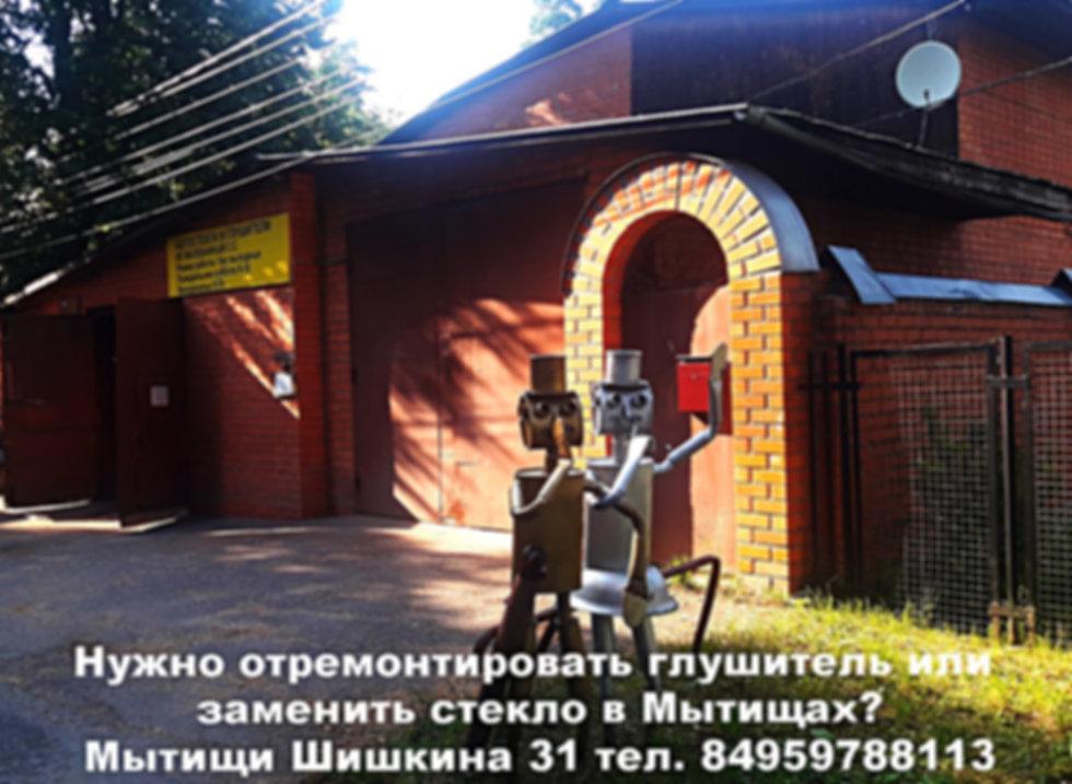 Ремонт глушителяМосква, Мытищи, Королев, Пушкино, Ярославское шоссе.
