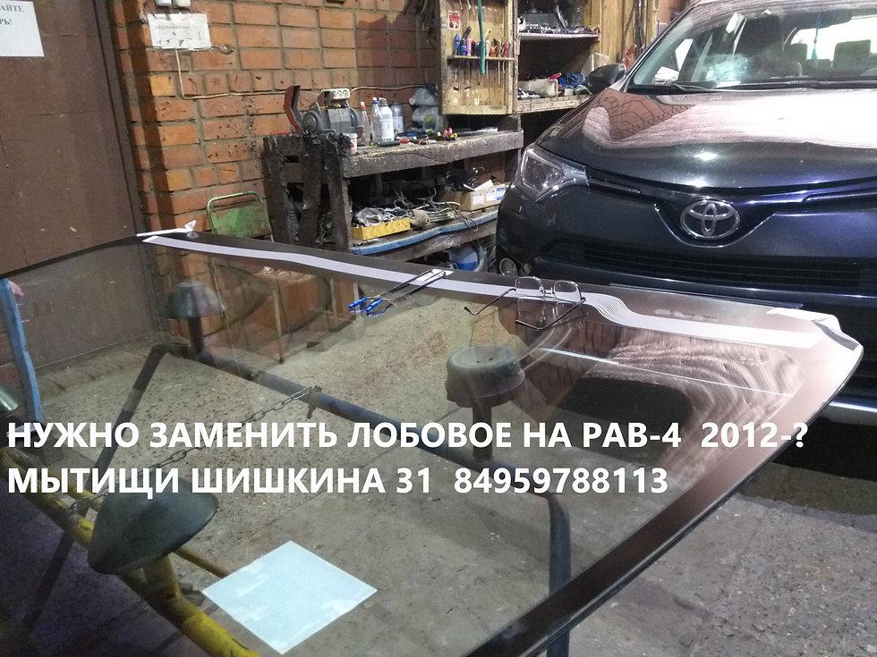 Замена лобового стекла на Тойота РАВ-4 в королеве, мытищах