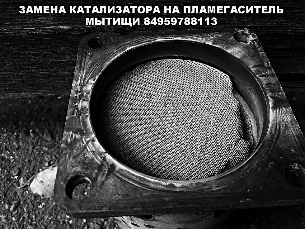 замена катализатора на пламегаситель мерседес в королеве, мытищах