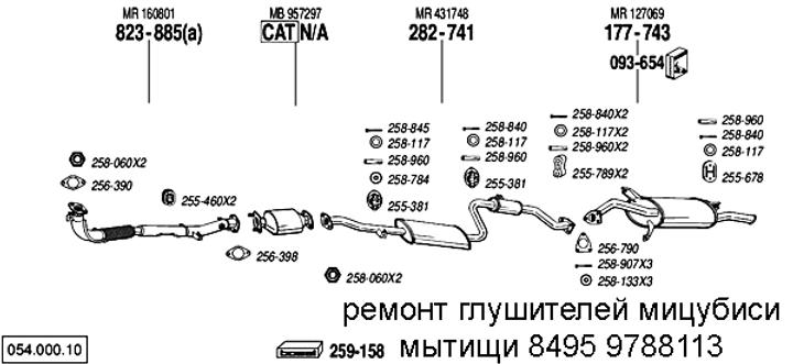 ремонт глушителя мицубиси