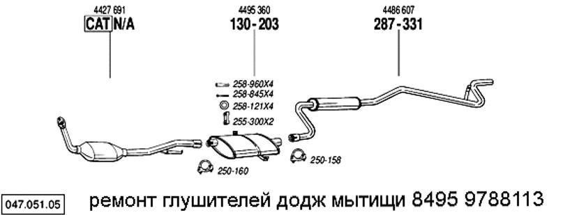 ремонт глушителя додж караван