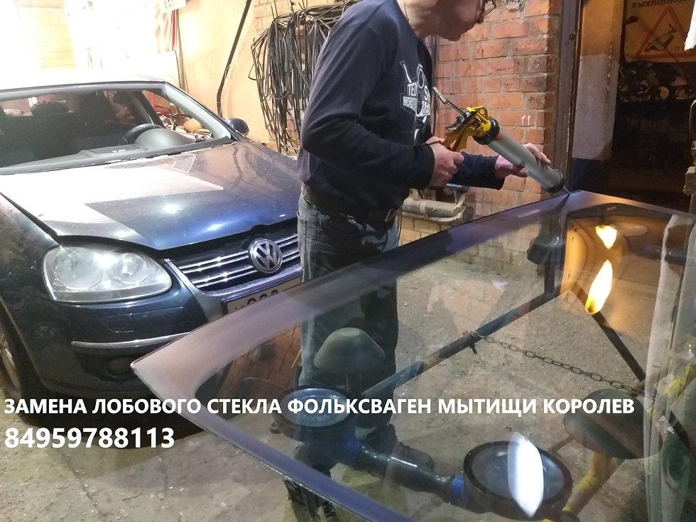 Замена лобового стекла транспортер площадочном транспортере