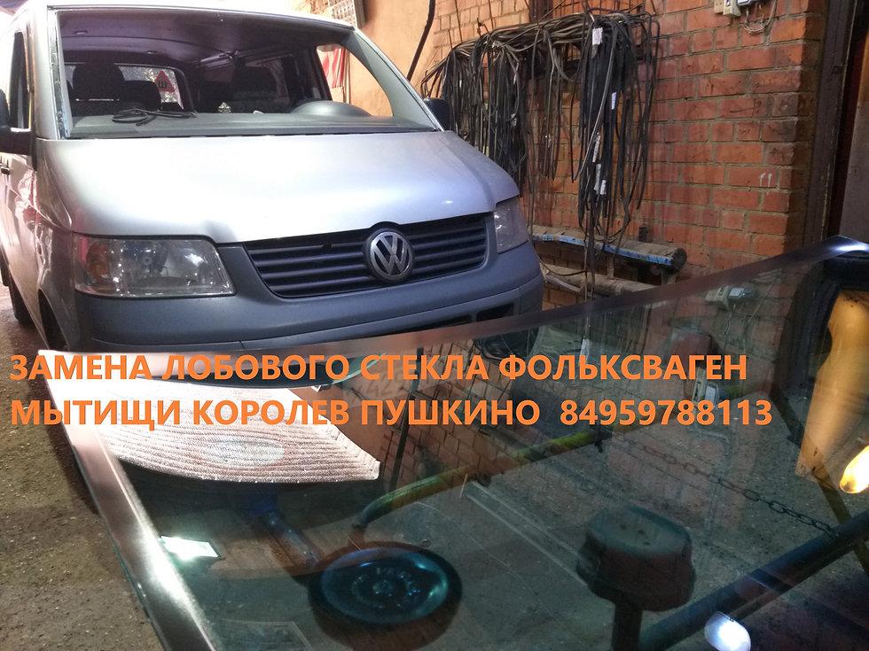 Замена лобового стекла транспортер т4 фольксваген транспортер т4 продажа в москве