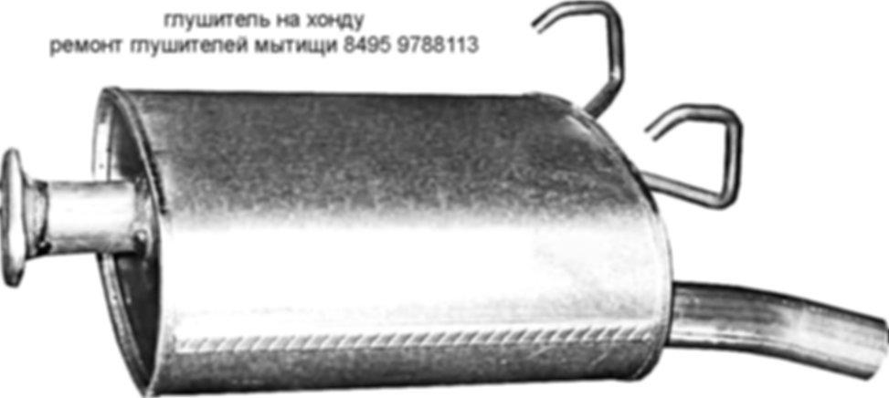 ремонт глушителя хонда