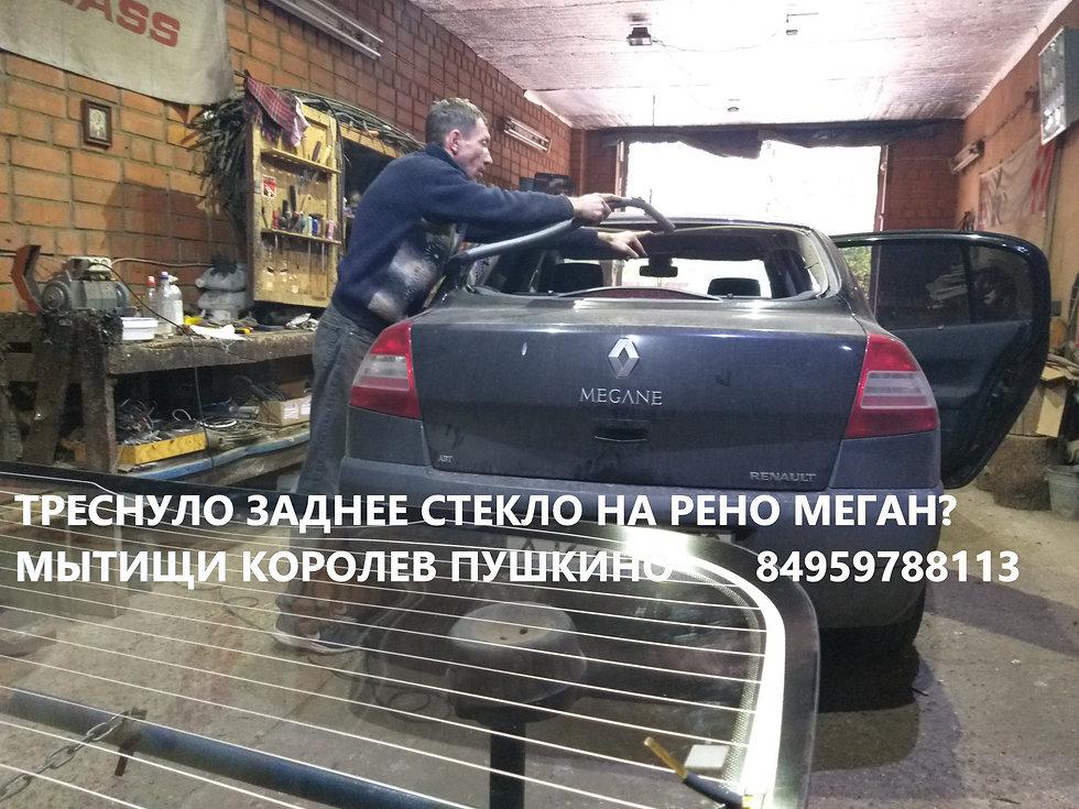 замена заднего стекла рено меган Мытищи, Королев, Пушкино
