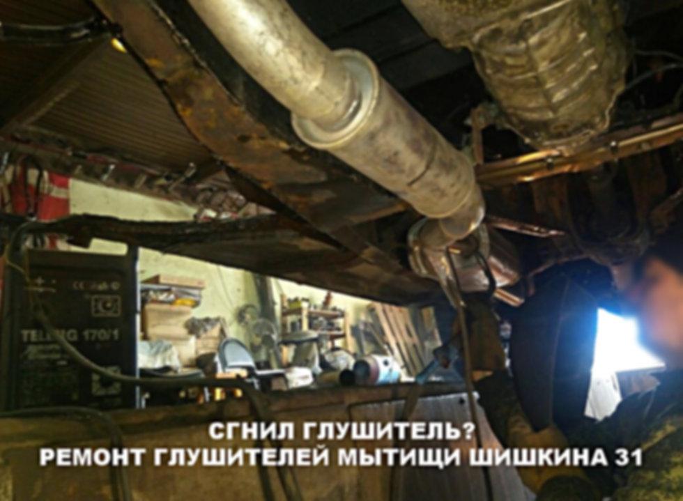 ремонт глушителя форд в королеве, мытищах