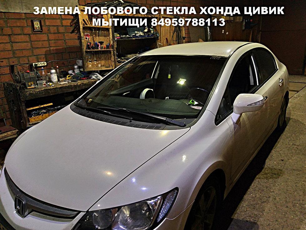замена лобового стекла хонда цивик в мытищах