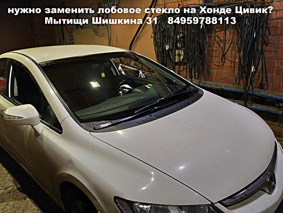 Замена лобового стекла Хонда Цивик Мытищи Шишкина 31.