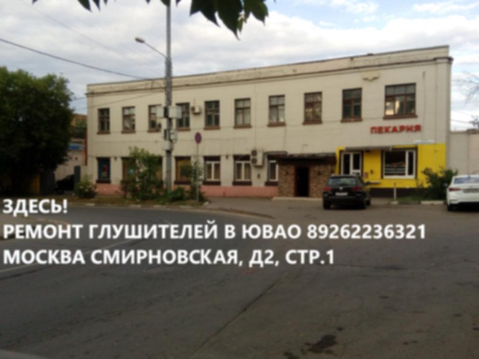 ремонт глушителей в москве, ювао