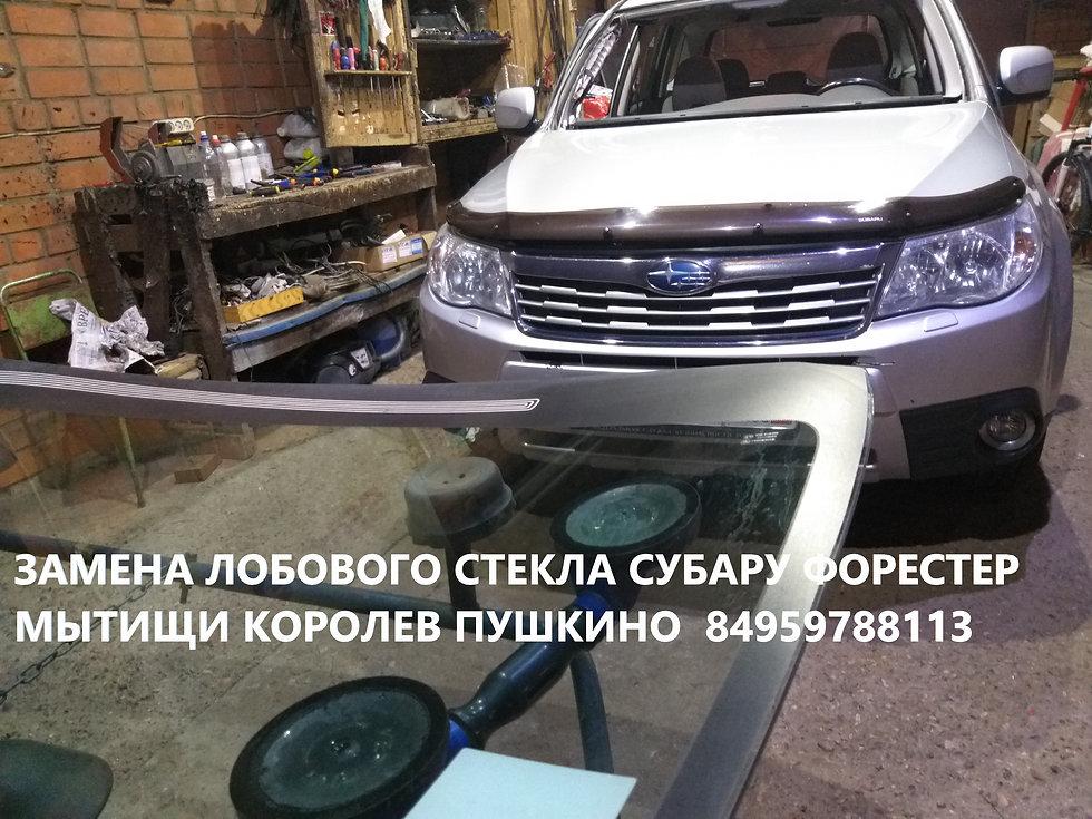 замена лобового стекла Subaru Forester в королеве, мытищах, пушкино, ивантеевке