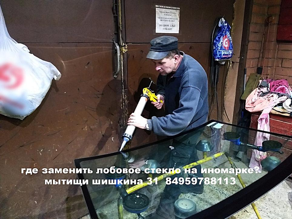 замена лобового стекла сааб королев, мытищи, пушкино