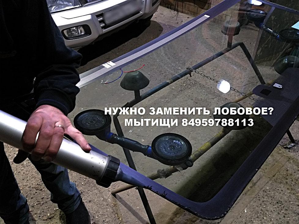 замена лобового стекла HAFEI / ХАФЕЙ в мытищах, королеве