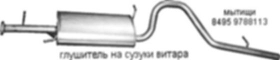 ремонт глушителя сузуки витара